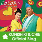 KONISHIKI & CHIE Official Blog