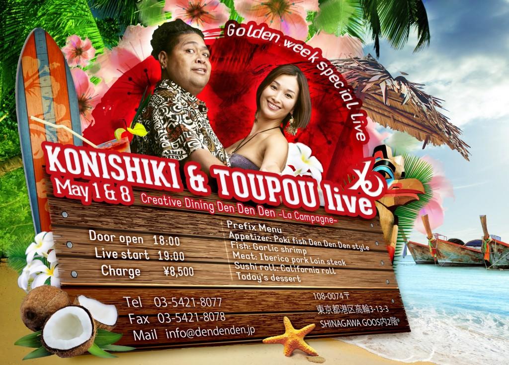 KONISHIKI LIVE2015 - コピー