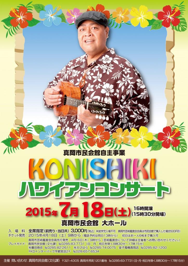 KONISHIKI20150718