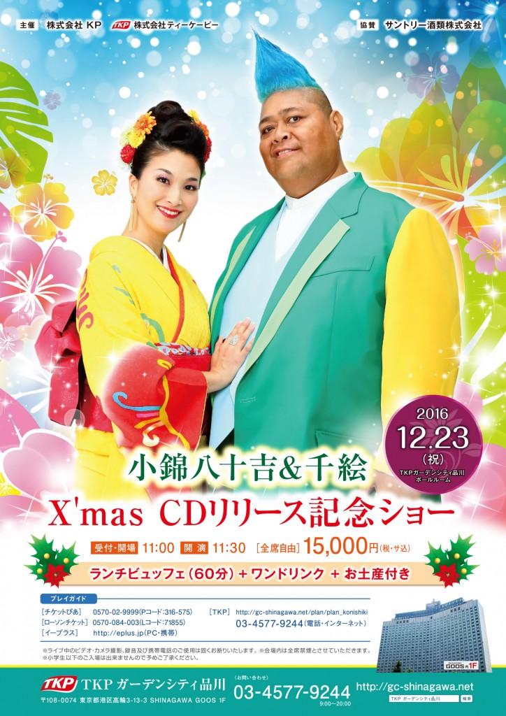 八十吉CD発売記念ライブ_お土産付き