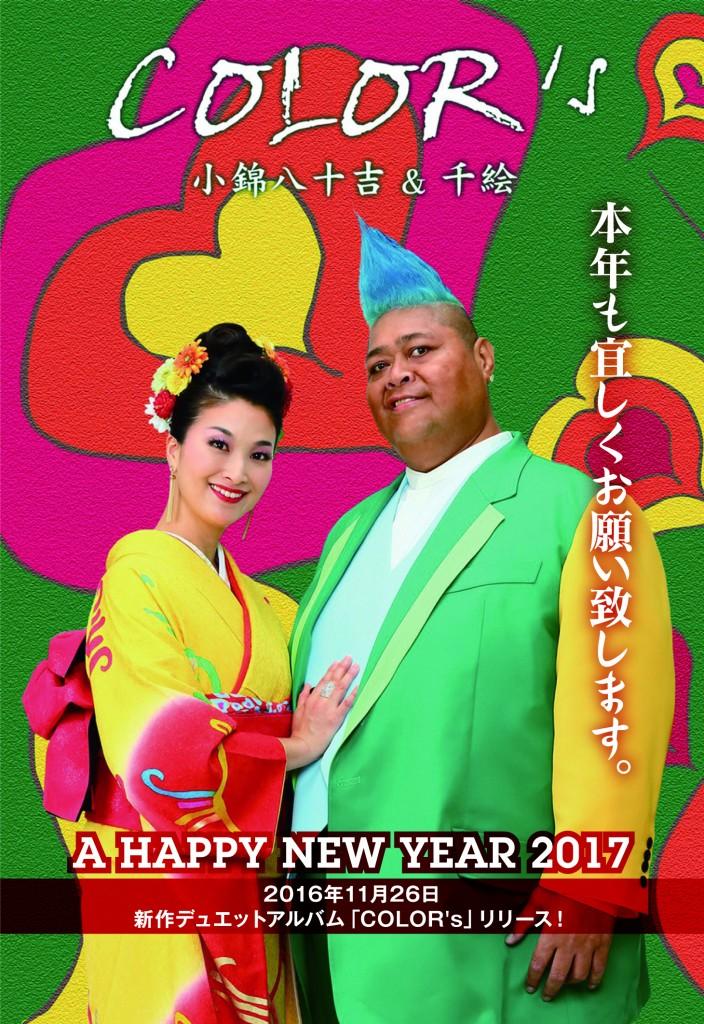 Nenga_2017_omote_ol